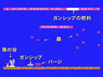 ナウシカゲーム2.jpg